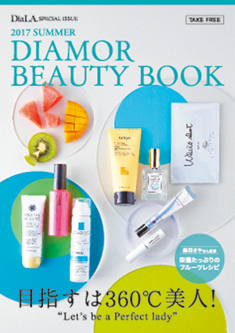 【2017SUMMER BEAUTY BOOK】<br />8月1日(火)発行!