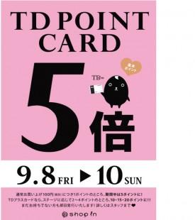TDポイント5倍キャンペーンを 3日間限定で開催!!