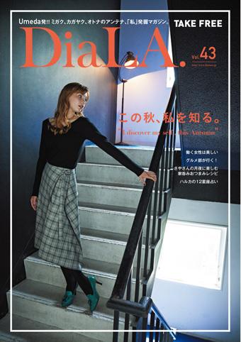 【DiaLA. vol43】<br />9月1日(金)発行!