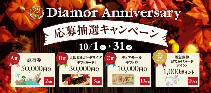 22th Diamor Anniversary 応募抽選キャンペーン