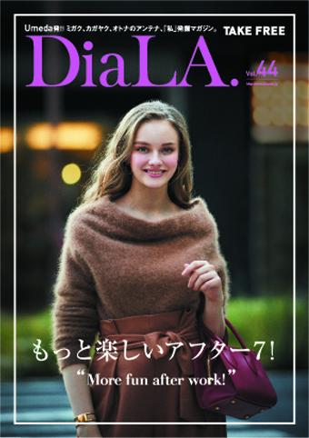 【DiaLA. vol44】<br />10月1日(日)発行!