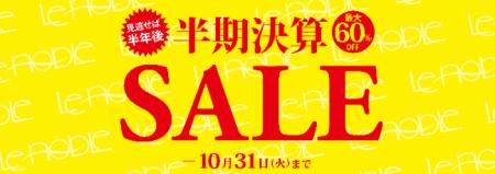 ≪半期決算SALE開催中!!≫