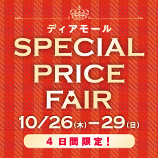 SPECIAL PRICE FAIR 〜ディアモールのお得な4日間〜