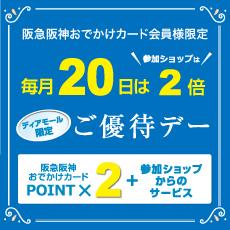 【ディアモール限定】毎月20日は阪急阪神おでかけカード会員様ご優待デー
