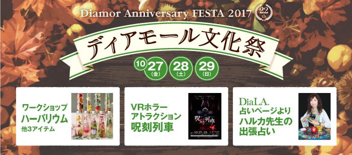 22th Diamor Anniversary FESTA 2017 ディアモール文化祭