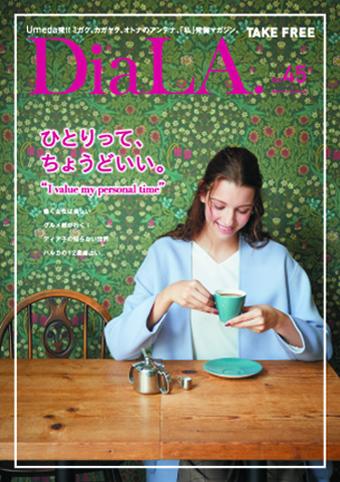 【DiaLA. vol45】<br />11月1日(水)発行!