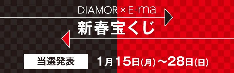 <当選番号のご案内>DIAMOR × E-ma 新春宝くじ!