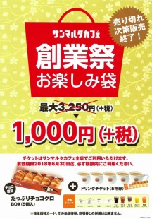 年に一度の【創業祭】!!