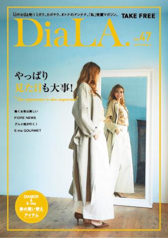 【DiaLA. vol47】<br />3月1日(木)発行!