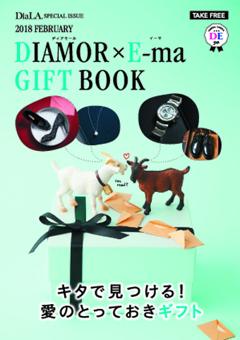 【DIAMOR×E-ma GIFT&GOUEMET BOOK】<br />2月1日(木)発行!