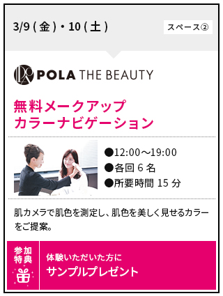 img-beauty-schedule_201803_01