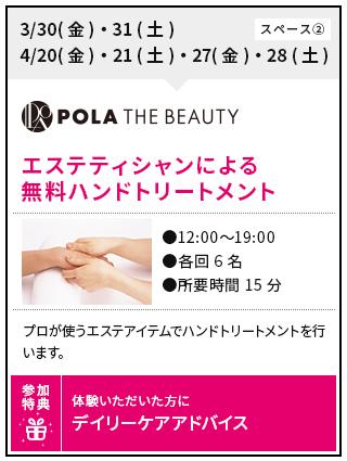 img-beauty-schedule_201803_05