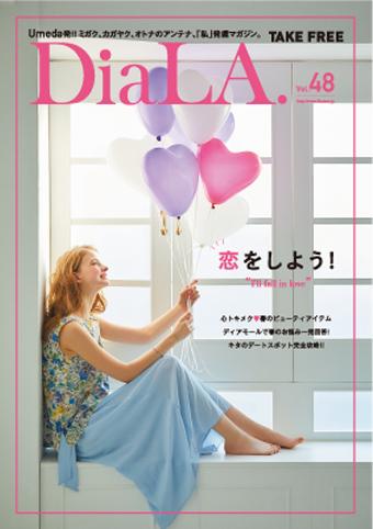 【DiaLA. vol48】<br />4月1日(日)発行!