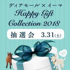 DIAMOR×E-ma HAPPY GIFT COLLECTION 2018 抽選会