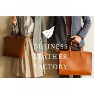 「BUSINESS LEATHER FACTORY」が4月3日(火)〜4月15日(日)の期間限定でOPEN!!