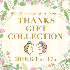 DIAMOR × E-ma THANKS GIFT COLLECTION 2018