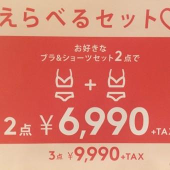 今期最大お買い得情報ー!!!!