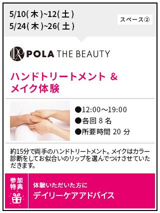 img-beauty-schedule_201805_01