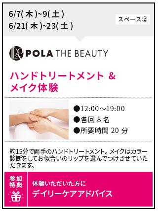 img-beauty-schedule_201805_04