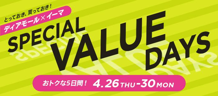 【ディアモール×イーマ】SPECIAL VALUE DAYS 〜おトクな5日間〜