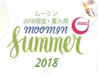 ムーミン2018サマー入荷☆