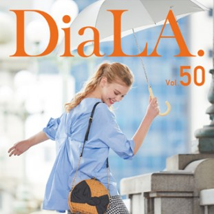 【DiaLA. vol50】<br />6月1日(金)発行!