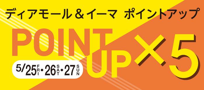 【ディアモール&イーマ】阪急阪神おでかけカード5倍ポイントアップ