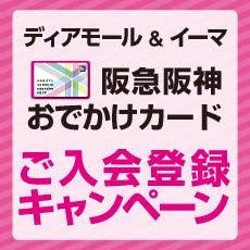 阪急阪神おでかけカード ご入会登録キャンペーン