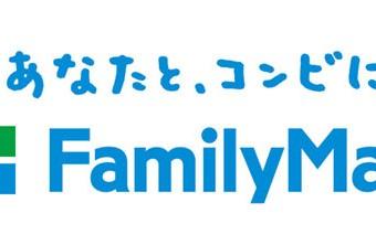 5月30日(水)に「ファミリーマート」がOPEN!!