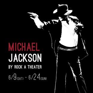"""KING OF POP""""マイケル・ジャクソン""""のオフィシャル・コンセプトストア 期間限定にてOPEN!"""