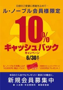 会員様限定10%キャッシュバック!6月30日(土)まで
