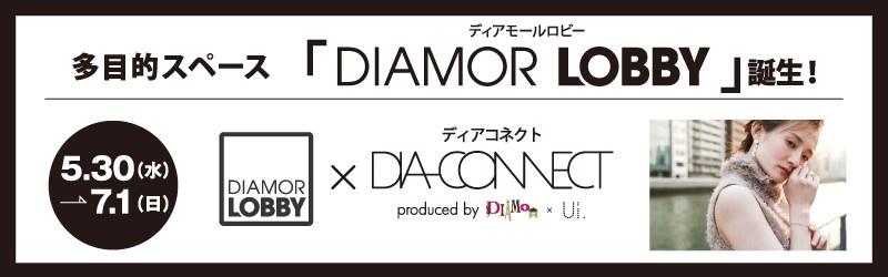 DIAMOR LOBBY×DIA CONNECT