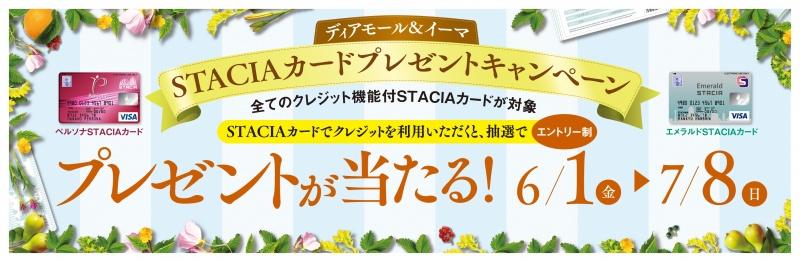 【ディアモール&イーマ】STACIAカードプレゼントキャンペーン