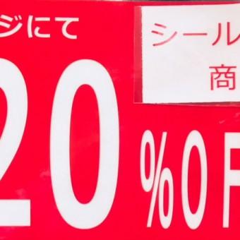 ☆ 6月26日(火)より20%OFF☆