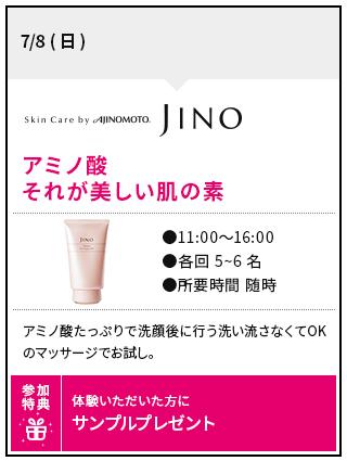 img-beauty-schedule_201807_02