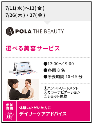 img-beauty-schedule_201807_03