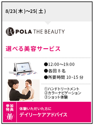 img-beauty-schedule_201807_08
