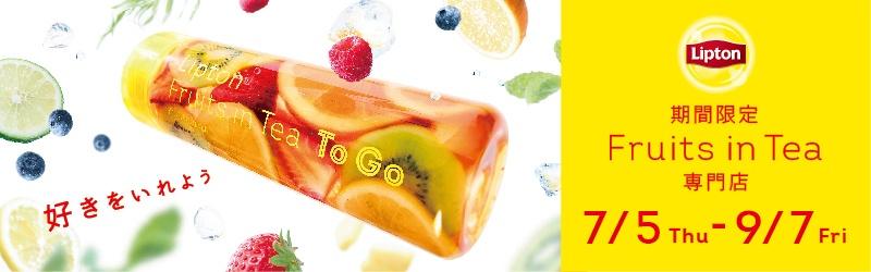 Liptonのグリーンティーが日本で初登場!「Fruits in Tea To Go OSAKA」期間限定オープン!