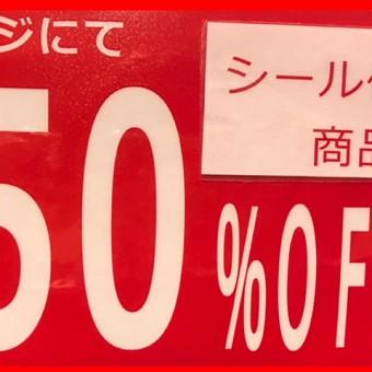 セール商品50%OFF!!!