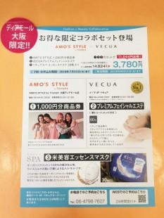 \アモスタイルディアモール店、初のコラボキャンペーン☆☆☆/
