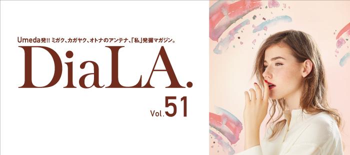 【DiaLA. vol51】<br />9月1日(土)発行!