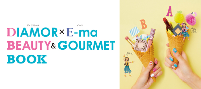 【DIAMOR×E-ma BEAUTY&#038;GOURMET BOOK】<br />8月1日(水)発行!
