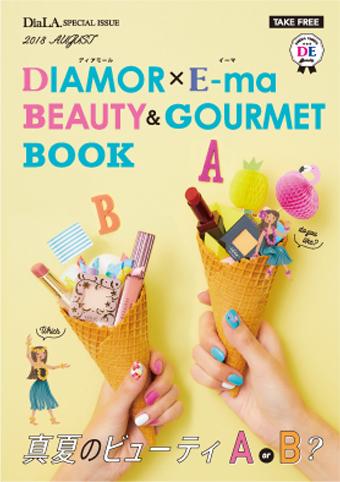 【DIAMOR×E-ma BEAUTY&GOURMET BOOK】<br />8月1日(水)発行!