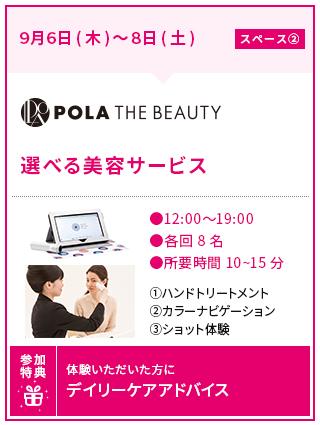 img-beauty-schedule_201809_01