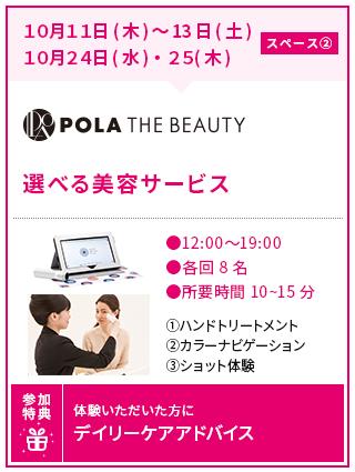 img-beauty-schedule_201809_03