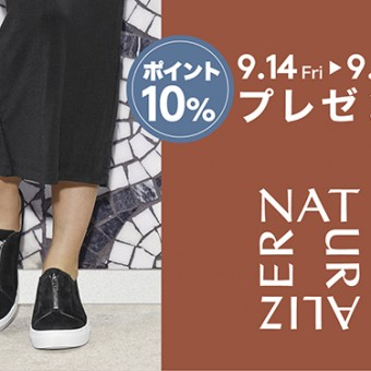 """""""10%ポイント""""プレゼント!!9/14Fri~9/30Sun"""