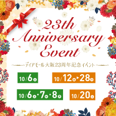 23th Anniversary  Event