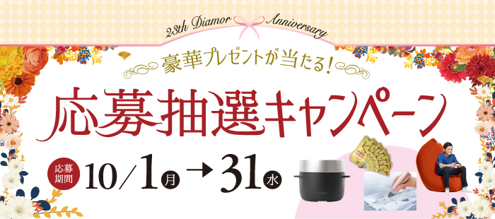 23th Diamor Anniversary 応募抽選キャンペーン