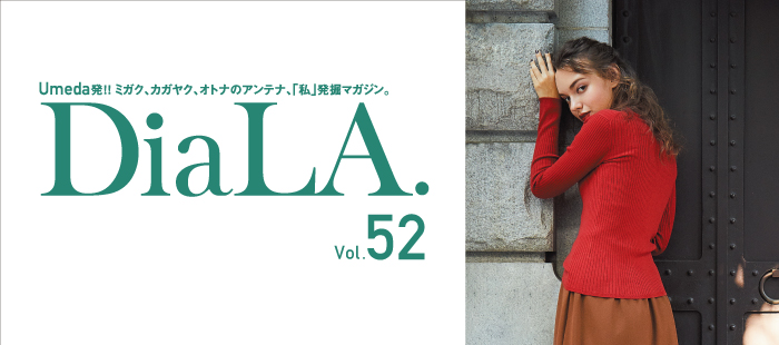 【DiaLA. vol52】<br />10月1日(月)発行!