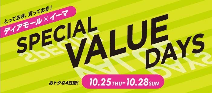 【ディアモール×イーマ】SPECIAL VALUE DAYS 〜おトクな4日間〜